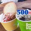 【栃木県 那須 ジェラート】500円でジェラート食べ放題!!那須ラスクテラスに行ってきた話。