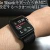 【少しの設定でApple Watchを快適に使いこなせ】Apple Watchを快適に使うために行うべき設定3選