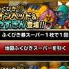 level.609【ガチャ】ふくびき券スーパー10連