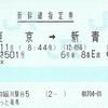 東北新幹線暫定ダイヤ