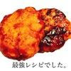 【沸騰ワード10】伝説の家政婦・志麻さんのハンバーグレシピが凄かった!