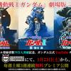機動戦士ガンダム 劇場版3部作無料配信! ガンダム公式YouTubeチャンネルで24時間限定公開