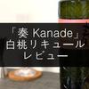 「奏 Kanade」白桃リキュールのレビュー。香り高く柔らかな味わい!