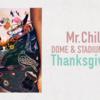 Mr.Children DOME & STADIUM TOUR 2017 Thanksgiving 25 期間限定公開中