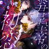 【原作】韓国・海外版「暴君皇帝の初恋」を読む方法