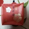 立春にほんのり小さな春を感じる♡ 梅のかわいい和菓子「吉祥梅」:源吉兆庵