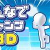 最新作!「みんなでジャンプ 3D」がリリースされました!
