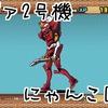 【にゃんこ図鑑】エヴァ2号機 エヴァ2号機&ネコ【超激レア】
