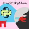 Google ColabでWebアプリ開発ハンズオン はんなりPython#41