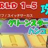 ワールド1-5攻略  グリーンスターX3  ハンコの場所  【スーパーマリオ3Dワールド+フューリーワールド】