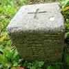 [三角点]★東浜(三等三角点、点名:東浜)標石