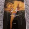 『香水 ある人殺しの物語』パトリック・ジュースキント|本から立ち昇るニオイ