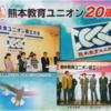 熊本教育ネットワークユニオンが加盟している『熊本教育ユニオン』の20周年祝賀会が開かれました。