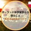 【ポーランド休学留学】今に繋がるクラクフでの学び~元外大生の訳ナシ物語~