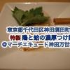 東京都千代田区神田須田町の特製鶏と蛤の濃厚つけ麺@マーチエキュート神田万世橋店