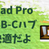 iPad Pro 11で便利に使えるUSB-Cハブ(Baseus)