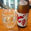 超弩級の辛さ!ど辛って秋田の日本酒? はい。
