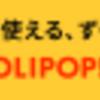 らーめん 逍遥亭 / 札幌市中央区南1条西5丁目 プレジデント松井ビル100 B1F