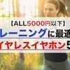 【ALL5000円以下】トレーニングに最適なワイヤレスイヤホン5選【Android / iOX対応・防水】