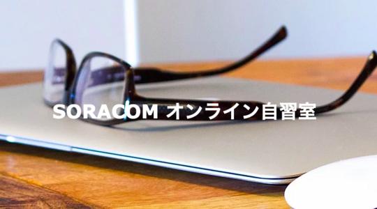 【新企画】5月20日(水)SORACOM オンライン 自習室のご案内