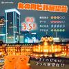 【丸の内ビル展望台】東京駅が目の前に広がる!2つの展望フロアが楽しめる展望台!
