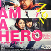 「アイアムアヒーロー」の感想