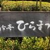 京都 高台寺ひらまつ