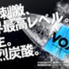 炭酸水「VOX」に大ハマリ中