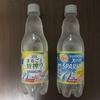 サントリー天然水の炭酸飲料2種類を比較!糖分ありなしでどこまで味に差がある?