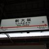 大阪行ってきました!