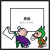 """モリノサカナ """"ボクへの手紙"""" #290 愚痴"""