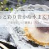 ぷるっと彩り豊かな夏の風物詩『水まんじゅう(饅頭)』*もらって嬉しいキラキラ水まんじゅうをご紹介