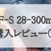 Dfに便利ズームという暴挙!?最強の旅行用軽量システムを目指しニコン純正便利ズームを買ってみた【AF-S 28-300 mm f/3.5-5.6G ED VR購入レビュー その①】
