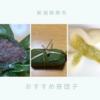 新潟県燕市で美味しい笹団子が買える店おすすめ5選