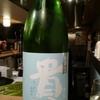 すっきり、辛口、男っぽい日本酒がお好きな方におすすめな日本酒「貴」(山口)