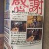 テレビで放送されたラーメン屋、「石田てっぺい」に行きました。