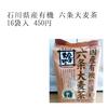 ▽石川県産 有機麦茶