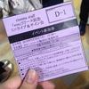 2016年5月22日 cinema staff @タワーレコードNU茶屋町店