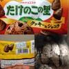 ココア、チョコ好きにオススメ!たけのこの里 クッキー&ショコラ