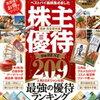 2019年 8月配当合計 10万円超え!