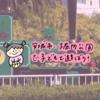 【愛知・安城】0歳もOK!週末は子連れで遊べる「堀内公園」に行こう♪