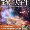 ついに完成❗️世界最高の大型望遠鏡「TAO望遠鏡」で、宇宙の謎へ迫れ❗️