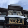 最も利用する酒屋の一店舗でした ∴ 酒舗七蔵