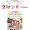 『 #プロジェクトA #小学生 #食物アレルギー #副読本 #有難い冊子 』
