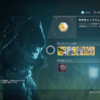 【Destiny2】今週のシュール 2019/01/19