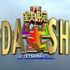 【Aぇ! group】草間リチャード敬太がついに『鉄腕DASH』に登場 JUMP薮宏太も気になっていた放送が9月29日に解禁