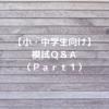 【小・中学生向け】模試Q&A(Part1)
