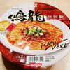 【セブンプレミアム】 鳴龍のカップ麺は本格的な担々麺!