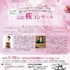 桜コンサート