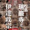 《松島 瑞巌寺と伊達政宗展》 展示室4の五大明王像と不動明王三尊像